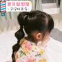 ┃髮型。兒童┃影音◎泡泡球馬尾✔教學 ▏寶貝髮型屋✂Easy Hairstyle