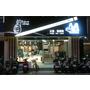 【食記】–米夏・費德爾– 鄰近捷運芝山站的文具風義大利麵餐廳