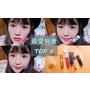 (彩妝)[影音] 我最愛的五支唇膏♥My favorites Lipsticks