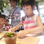 好森 Awesome!台南南區Music Together‧無菜單料理‧親子廚房放鬆與充電好店