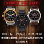 NIXON年度手錶-SAMPLE SALE(台中場)-全面3折起~4/22僅此一天