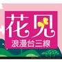 2017賞桐花! 新竹縣客家桐花季~花見浪漫台三線!