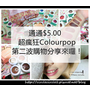【Colourpop|通通$5.00超瘋狂Colourpop第二波購物分享來囉!!!】