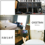高雄六合住宿♥GREETINN濃濃工業風&貨櫃特色的旅店~近捷運站地理位置佳
