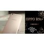 OPPO R9SPLUS r9s+ R9S+公司貨 開箱 OPPO R9s Plus 價格 評價 比價 拍照 手機殼 玻璃保護貼 手機王 比價王 空機