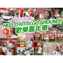 【台北展覽】HELLO KITTY GO AROUND!!歡樂嘉年華 花博 圓山 遊戲券