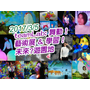 【台北展覽】teamLab: 舞動!藝術展 & 學習!未來?遊園地 必看 超值 華山