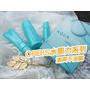 【彩妝保養】ORBIS水原力系列 清爽不油膩 感覺真的好好洗過臉 補上滿滿的水分