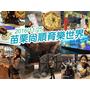 【苗栗旅遊】尚順育樂世界 令人驚奇 進擊的巨人 5D 高鐵苗栗一日遊