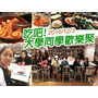 【台北美食】吃吧!大學同學歡樂聚 自助吧驚喜多 蝦子無限供應 多人派對