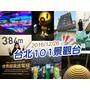 【台北旅遊】台北101初體驗 說走就走 捷運超方便 超高速電梯 風阻尼球