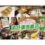 【台北美食】添好運信義店 米其林餐廳 個人還是比較喜歡點點心(被揍)