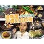 【台北美食】圓山站美食漁陶屋 平價日式料理一級棒 生魚片 味噌湯令人驚艷