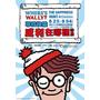 【台北展覽】尋找快樂 威利在哪裡?特展