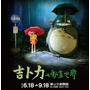 【台北展覽】吉卜力的動畫世界 特展