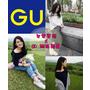 【穿搭】日本平價時尚品牌 GU 網路商店 官網優惠 7-ELEVEN超取免運 我的戰利品分享 (抽獎)