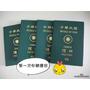 第一次出國❤ 如何自己辦護照?