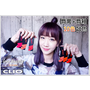 【Livia*美妝】CLIO光撩鏡感羽絨唇膏/光撩鏡感絲緞唇釉♥10色試色