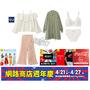 【時尚購物】GU網路商店一周年 7-ELEVEN超取免運~取貨輕鬆享受平價新時尚