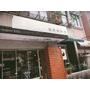 2017.04.平日偷情小約會♥儲房咖啡館♥BRIDGISAN橋下大叔