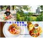 【淡水親子餐廳 】日光行館 景觀餐廳 台北的小後花園 戶外大草坪、池塘 下午茶、排餐 親子/寵物友善餐廳