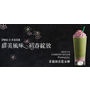 星巴克2017初春限定草莓抹茶星冰樂