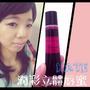 ❤KATE 潤彩立體唇蜜(RD-1) 試色分享 2017春夏 讓雙唇閃耀瓷釉般QQ光澤