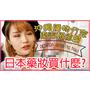 日本藥妝開箱 唐吉軻德篇 OKINAWA shopping haul 【2017日本買什麼? 】