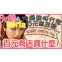 沖繩購物開箱-百元商店篇 (大創DAISO & SERIA ) OKINAWA shopping haul