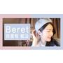 |影音分享|貝蕾帽、畫家帽,戴出好頭型與個性感#Beret