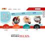 【贈品活動】中華電信行動用戶免費兌換家電3C贈品∼嘉聯資通歡樂打58666,不用額外支付費用就能兌換優質禮物哦!