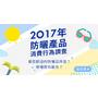 【FG調查局】2017年防曬產品消費行為大調查