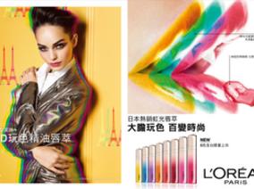 【巴黎萊雅3D玩色精油唇萃】 日本熱銷虹唇萃,大膽玩色妳的百變時尚