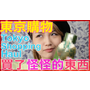 日本購物開箱│無印良品MUJI + 藥妝篇 / Tokyo Shopping Haul - Drug store&Muji