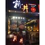 【捷運中山站美食/21種丼飯】知名創意丼飯料理-新丼~必點「韓式豆腐丼」、「味噌豆腐丼」及「酸甜糖醋炸雞」CP值超高,絕對是你吃飽喝足的好所在喔~