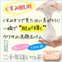 """來自日本的""""北の達人-北海道二十年牛奶泡""""泡泡超濃密、質感細緻、附著力強,而且好持久!!!是噹噹媽最近愛用的潔顏產品喔❤"""