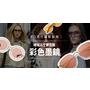 FG流行趨勢指南︱時髦人士都在戴【彩色墨鏡】