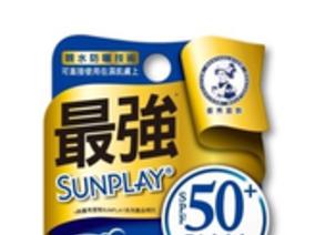 曼秀雷敦SUNPLAY防曬系列 最強*防曬 乾濕兩用新登場