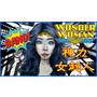 仿妝 | 不專業-漫畫神力女超人妝容,我的圓臉有可能嗎?! |WONDER WOMAN Comic Inspired Makeup Tutorial