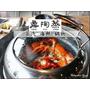 (台中南屯蒸氣海鮮)給你健康的原始蒸美味:【鼎陶蒸 】蒸汽海鮮鍋物-永春店