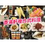 【台北美食】香滿軒複合式料理 隨便點吃到飽 菜色豐富多樣化 生魚片 烤物 炸物 甜點 飲料自助  三峽