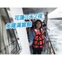 【花蓮旅遊】多羅滿賞鯨 一路吐到尾 浪大到跟坐海盜船 賞鯨實況轉播