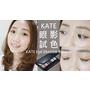 【彩妝】 KATE 20週年 日本限量 限定紀念眼影盤 12色全試色&妝容示範│Hey I'm Alice