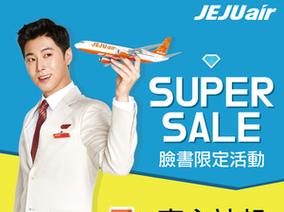 濟州航空年度最大促銷Super Sale 台灣搶先開賣