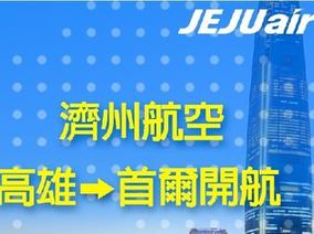 濟州航空 【高雄-首爾】正式宣布開航!