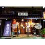 東區美食推薦!!來自日本最道地最Q彈的達人手工烏龍麵~新鮮現做好銷魂~