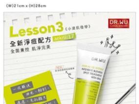 DR.WU新皮脂調理系列  新升級上市 全面兼控  肌淨完美