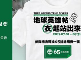 地球英雄帖 「衣」起站出來 Tree Lover, True Give.
