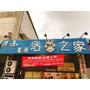 [屏東食記]枋寮 港邊餐廳活蟹之家屏東枋寮現撈海鮮美味海鮮原味一輩子一定要體驗!