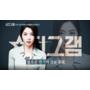 韓劇《雅典娜:戰爭女神》裡的女星--吳允兒,靠三招凍齡維持好身材